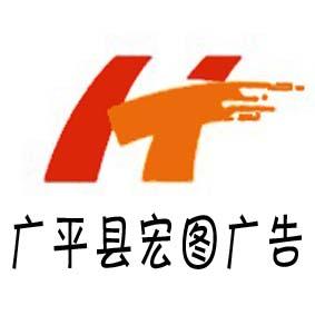 广平县宏图广告