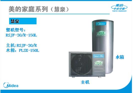 美的空气能热水器