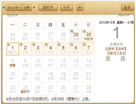 2012年国庆节放假安排 今年十一放假安排时间表