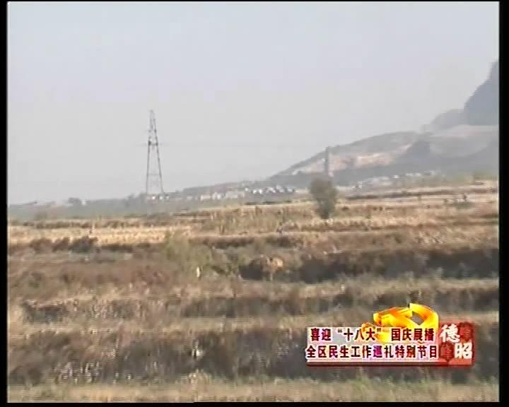 德昭峰峰全区民生工作特别节目之农村用水