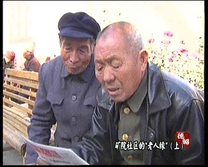 """德昭峰峰之矿院社区的""""老人缘""""(上)"""