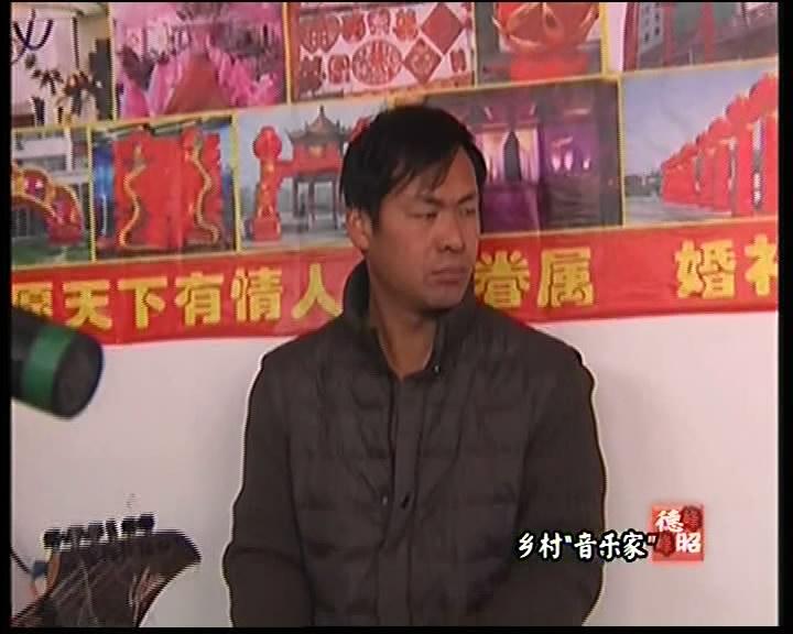 """德昭峰峰之乡村""""音乐家""""王现生"""