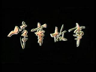 峰峰故事之彭城磁州窑陶瓷神话(二)
