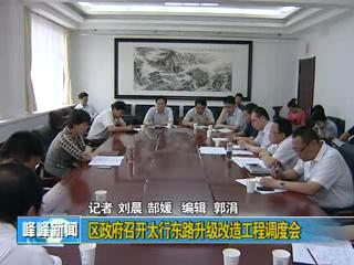 区政府召开太行东路升级改造工程调度会