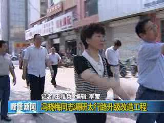 冯晓梅同志调研太行路升级改造工程