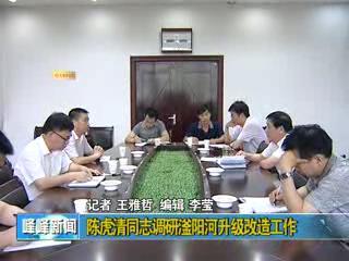 陈虎清同志调研滏阳河升级改造工作