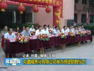众鑫煤焦化有限公司举办捐资助教仪式