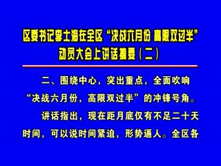 区委书记李士海决战六月份高限双过半动员大会讲话摘要二