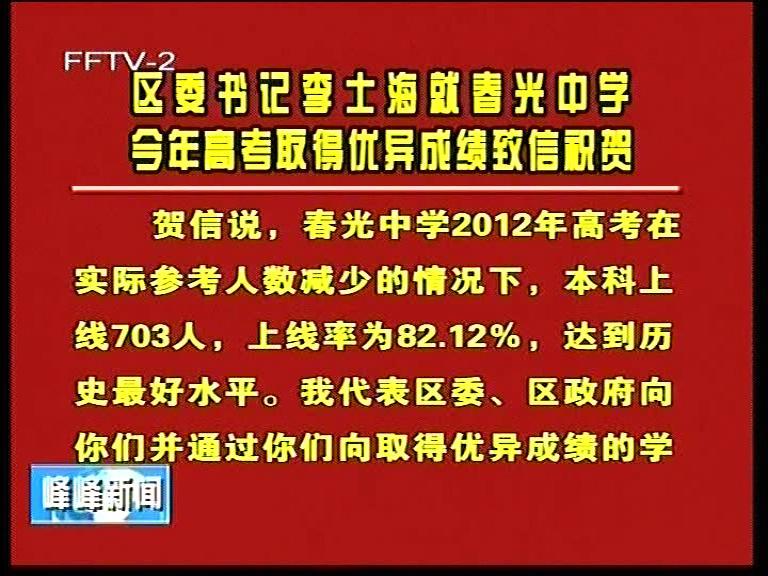区委书记李士海就春光中学今年高考取优异成绩致信祝贺