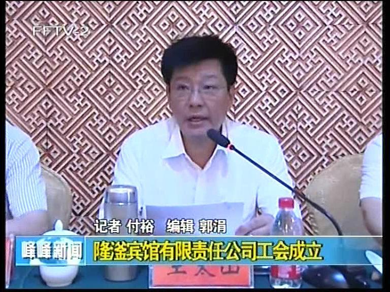 峰峰隆滏宾馆有限责任公司公会成立