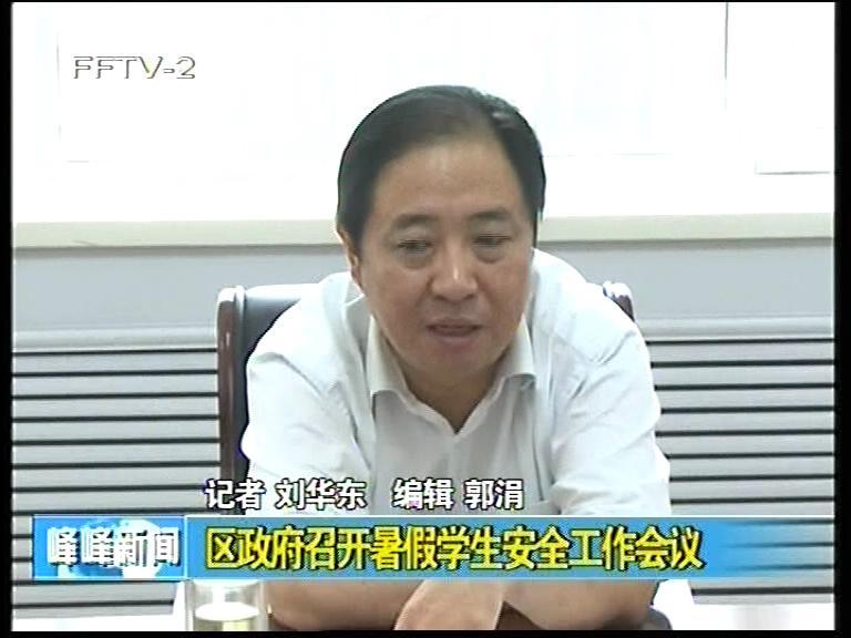 区政府召开暑假学生安全工作会议