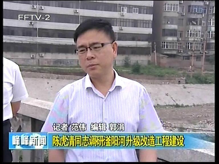 陈虎清同志调研滏阳河升级改造工程建设