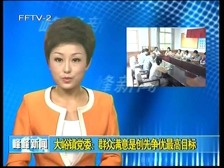 大峪镇党委:群众满意是群众满意是创先争优最高目标