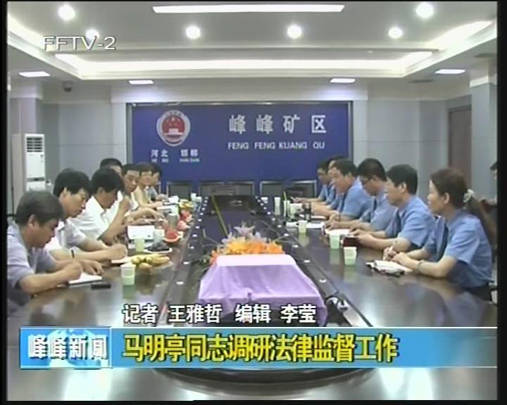 马明亭同志调研法律监督工作