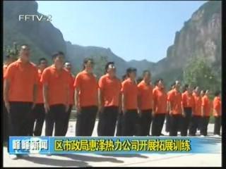 区市政局惠泽热力公司开展拓展训练