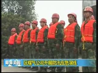 区煤气公司开展防汛应急演练