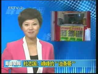 """杜志国:峰峰的""""油条哥"""""""