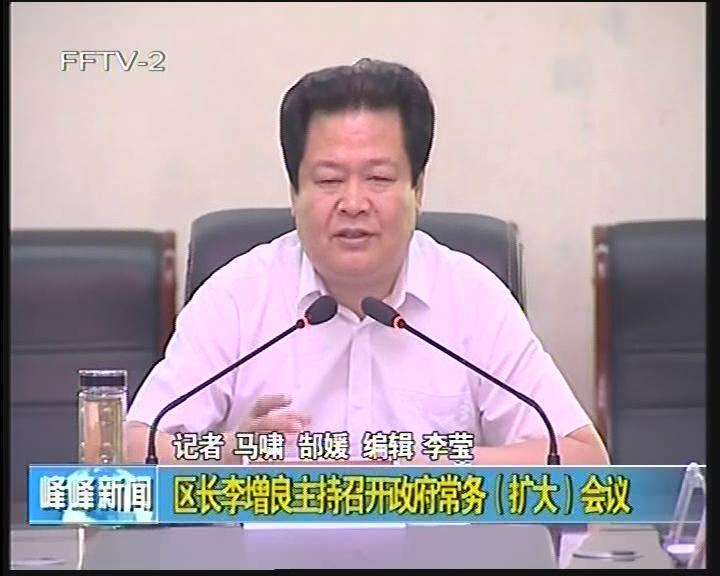 区长李增良主持召开政府常委(扩大)会议