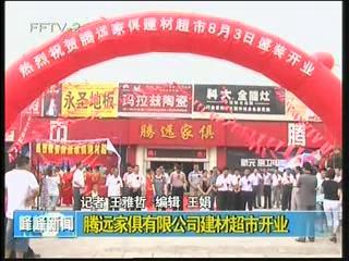腾远家俱有限公司建材超市开业