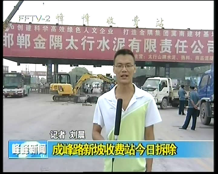 成峰公路新坡收费站被拆除