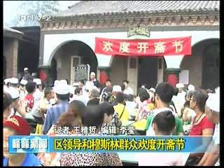 区领导和穆斯林群众欢度开斋节