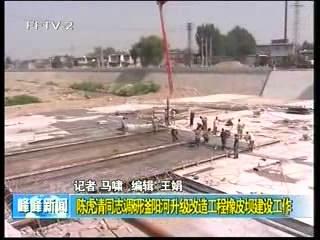 陈虎清同志调研滏阳河升级改造工程橡皮坝建设工作