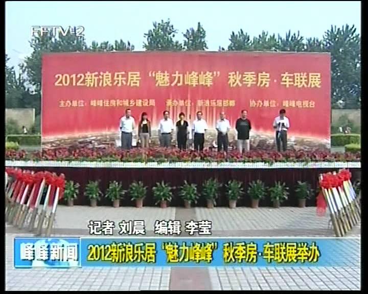 2012新浪乐居魅力峰峰秋季房车联展举办
