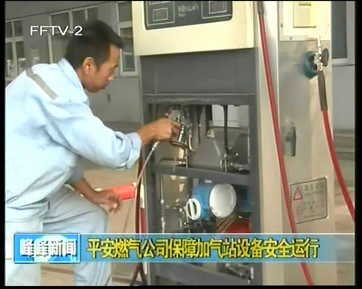 平安燃气公司保障加气站设备安全运行