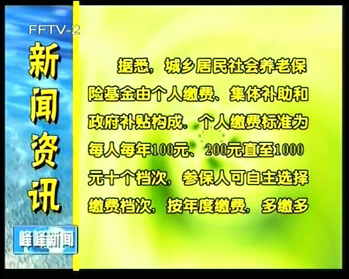 邯郸:城乡居民社会养老保险一视同仁