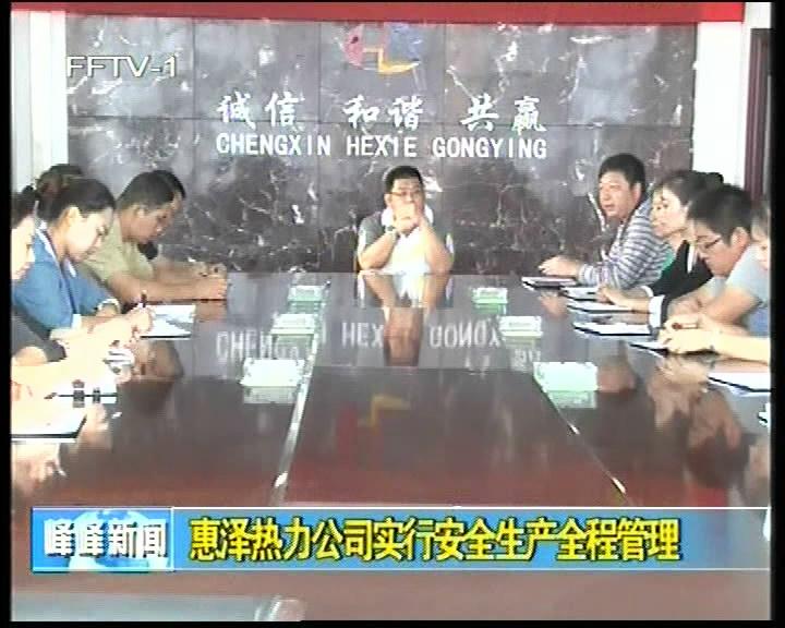惠泽热力公司实行安全生产全程管理