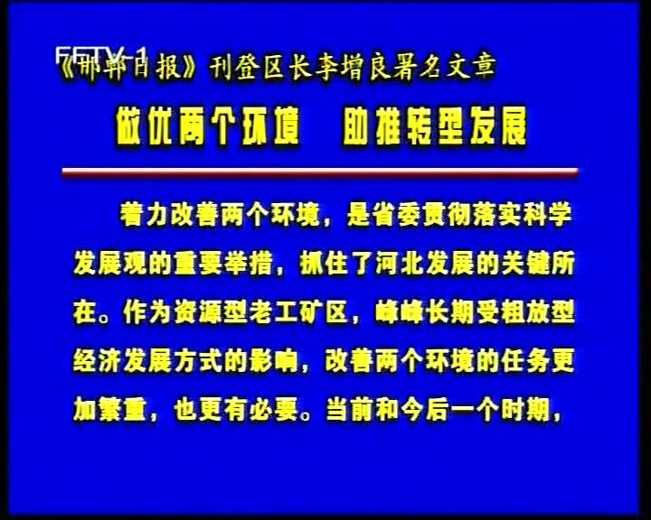 邯郸日报刊登区长李增良署名文章做优两个环境助推转型发展