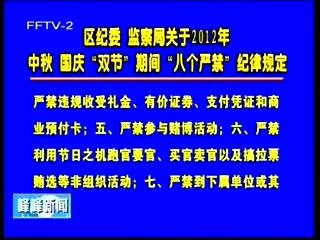 区纪委监察局关于2012年中秋国庆双节期间八个严禁纪律规定
