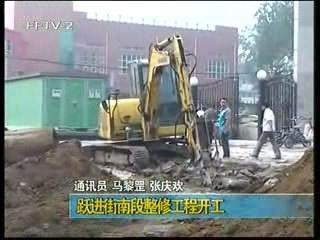 跃进街南段整修工程开工