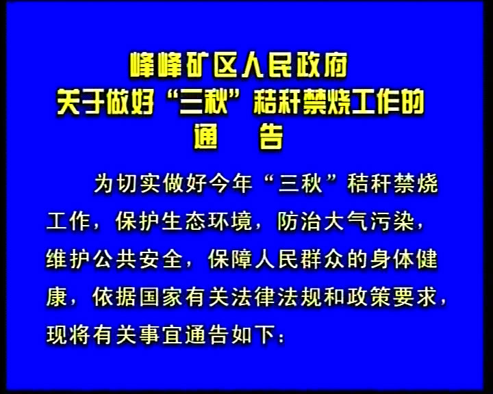 """峰峰矿区任命政府关于做好""""三秋""""秸秆禁烧工作通告"""