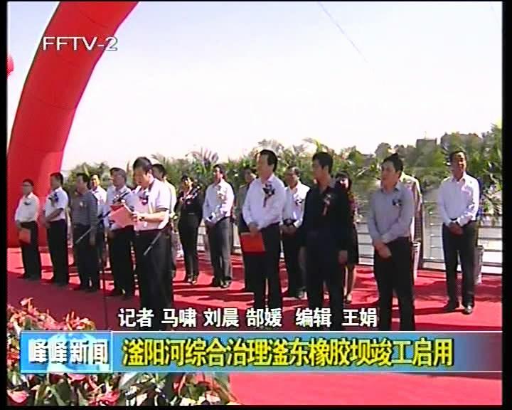 滏阳河综合治理滏东橡胶坝竣工启用