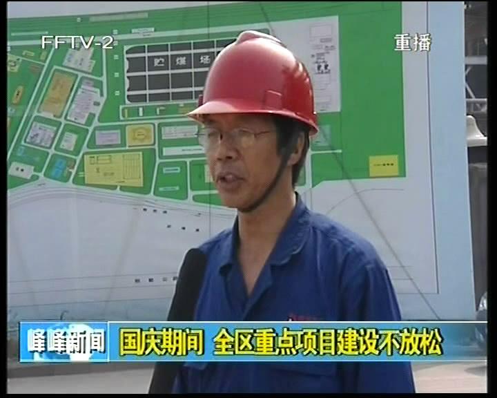 国庆期间全区重点项目建设不放松