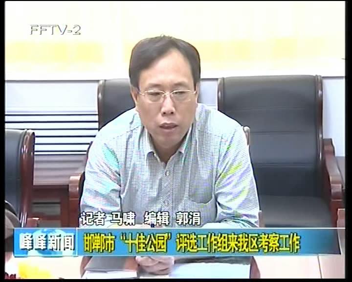 """邯郸市""""十佳公园""""评选工作组来我区考察工作"""