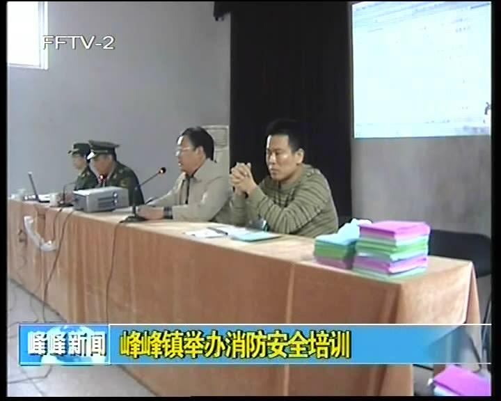峰峰镇举办消防安全培训