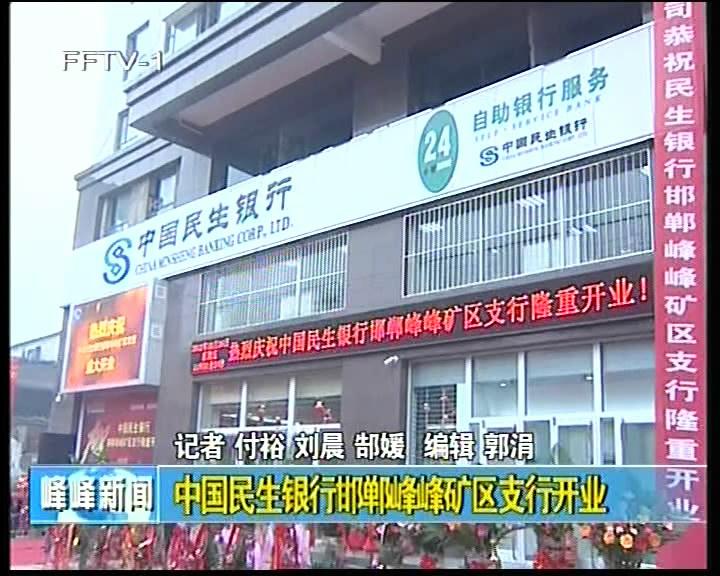 中国民生银行邯郸峰峰矿区支行开业