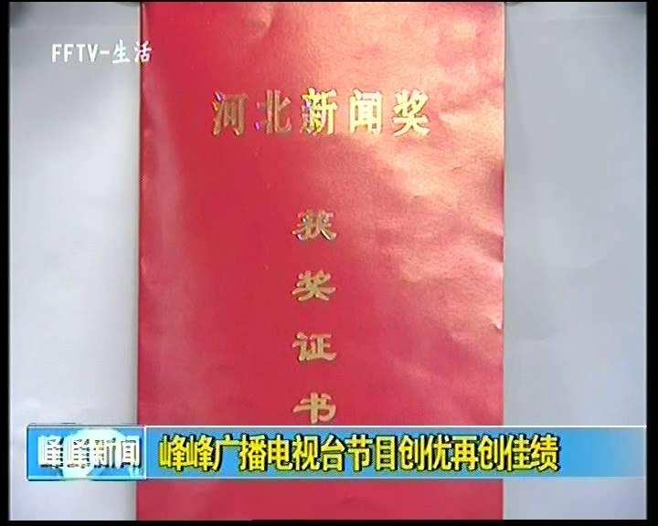 峰峰广播电视台节目创优再创佳绩