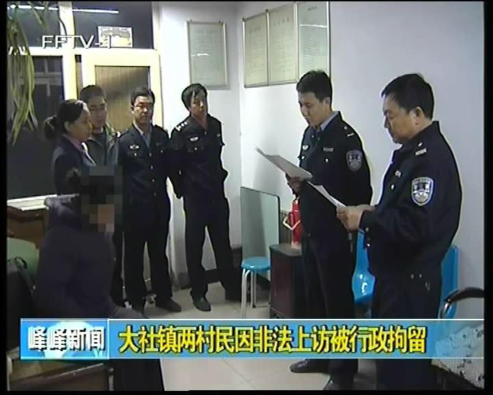 大社镇两名村民因非法上访被行政拘留