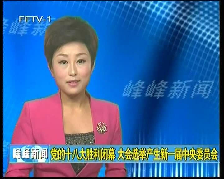 党的十八大顺利闭幕大会选举产生新一届中央委员会