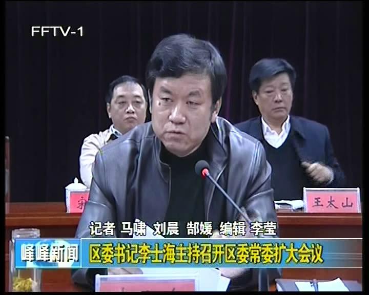 区委书记李士海主持召开区委常委扩大会议