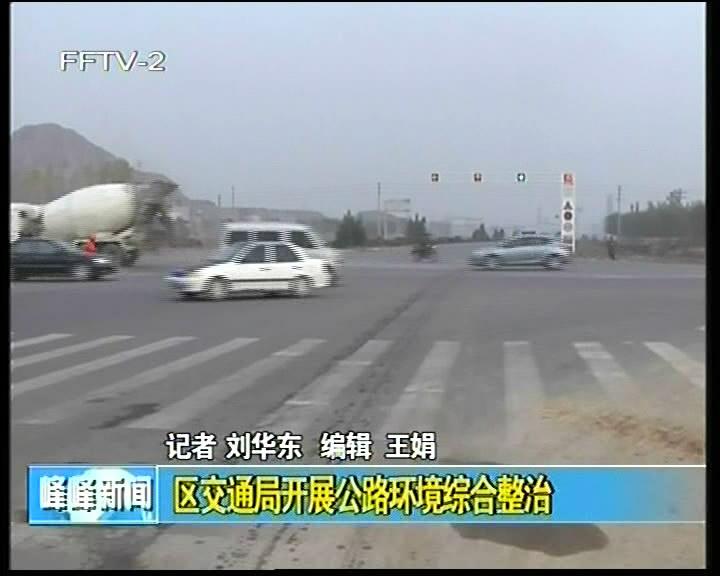 区交通局开展公路环境综合整治