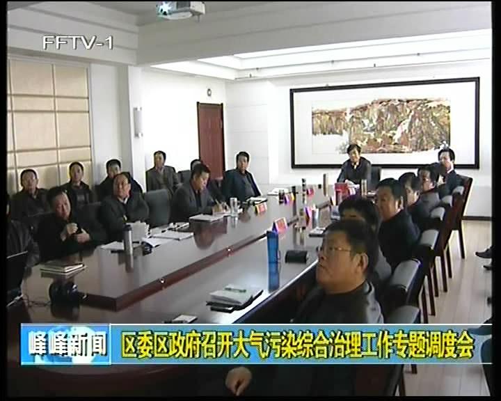 区委区政府召开大气污染综合治理工作专题调度会