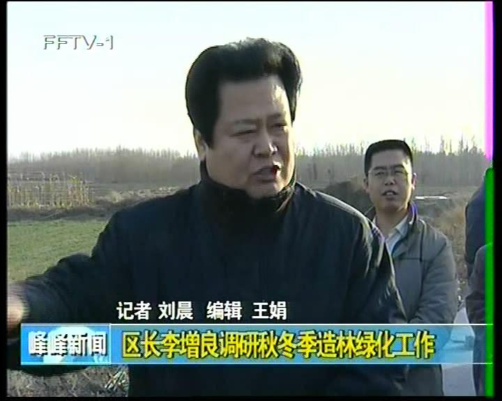区长李增良调研秋冬季造林绿化工作