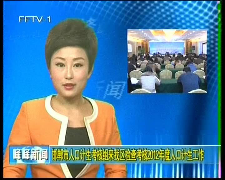 邯郸市人口计生考核组来我区检查考核2012年度计生工作