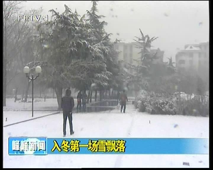 我区第一场雪迎风飘落