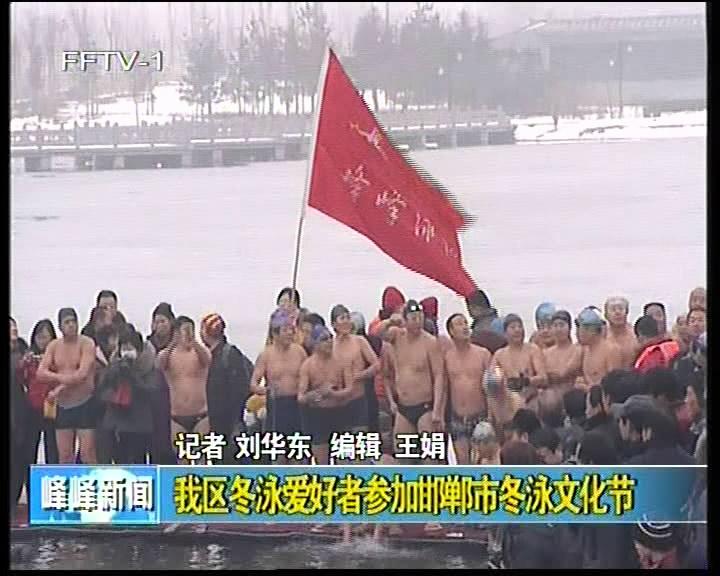 我区冬泳爱好者参加邯郸市冬泳文化节