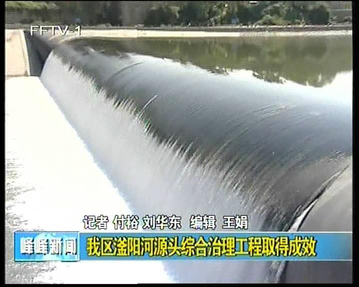 我区滏阳河源头综合治理工程取得成效